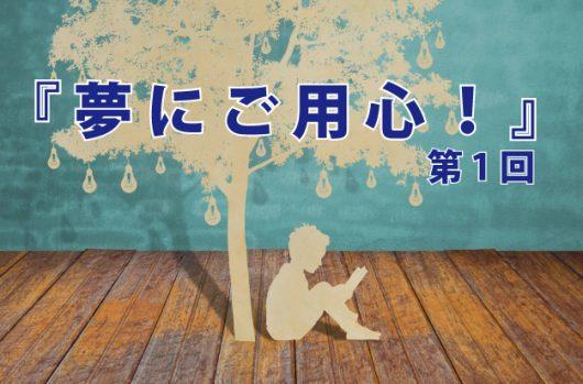 『夢にご用心!』第1回 〜おはなしの せかい(3回連載)