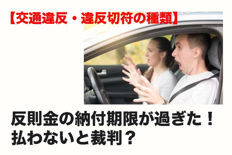 【交通違反・違反切符の種類】反則金の納付期限が過ぎた! 払わないとどうなる? 問い合わせ方法