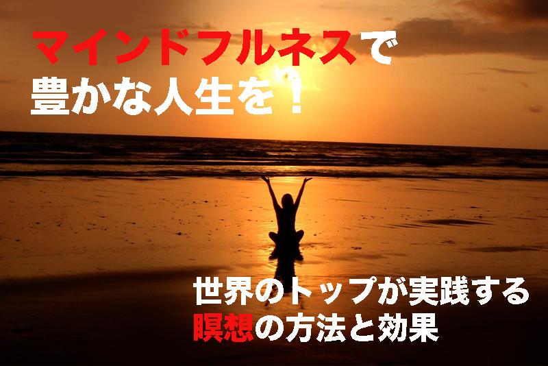 マインドフルネスで豊かな人生を!世界のトップが実践する瞑想の方法と効果