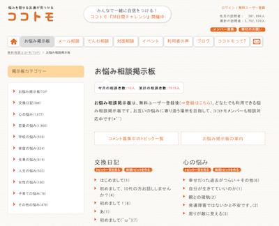 月間30万PVの悩み相談サイト「ココトモ」
