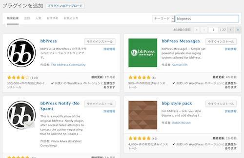 プラグイン検索から「bbpress」を検索