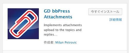 画像などが添付できるプラグイン「GD bbPress Attachments」をインストール
