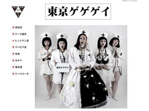 ハイパーキテレツなダンスチーム「東京ゲゲゲイ」 2018年は世界を席捲してもらいたい
