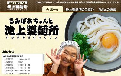 池上製麺所の池上瑠美子(るみばあちゃん)さん