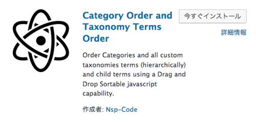 WordPressのカテゴリーの位置(順番)を変更する便利プラグイン「Category Order」