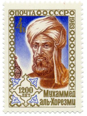 「アラビア数学の偉大な英雄」と呼ばれているアル・フワーリズミー