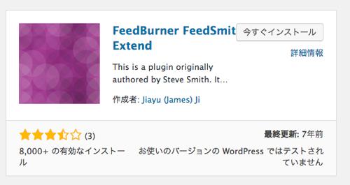 めざせファン獲得! WordPressプラグイン「FeedBurner FeedSmith Extend」導入