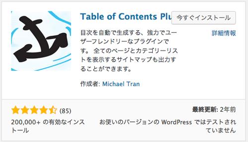 記事の目次を自動生成! 超便利! WordPressプラグイン「Table of Contents Plus」