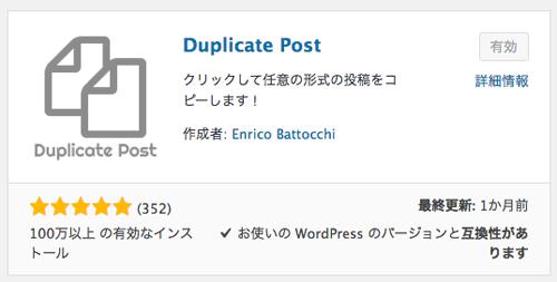 一瞬で記事を複製する! WordPressプラグイン「Duplicate Post」