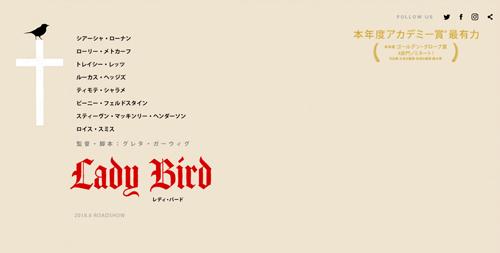 6月に日本公開。グレタ・ガーウィグ監督作『レディ・バード』はヒットするのか?