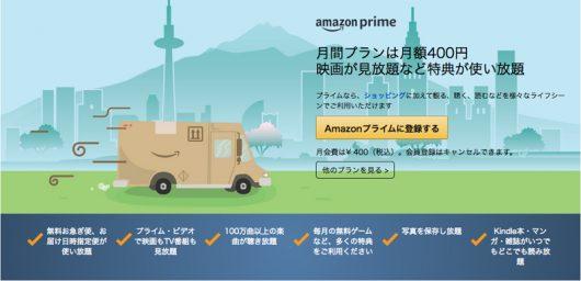 「Amazonプライム」がオススメ|動画配信サービス活用で「優れた映像作品」に触れよう