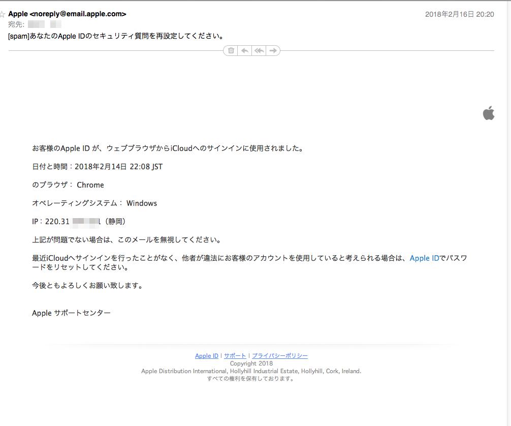 ムカつく! 「あなたのApple IDのセキュリティ質問を再設定してください。」メールに注意
