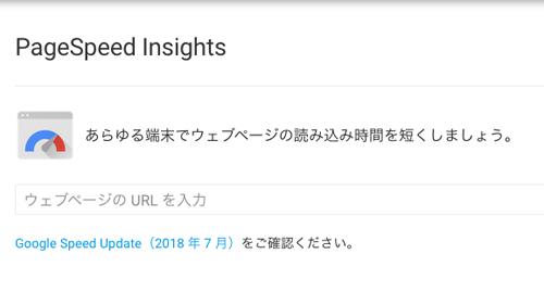 サイト表示速度測定ツールGoogle「Pagespeed Insights」