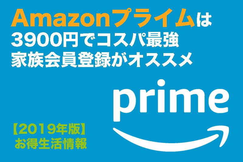 【2019年版】コスパ最強「Amazonプライム」は家族会員登録しよう【お得情報】