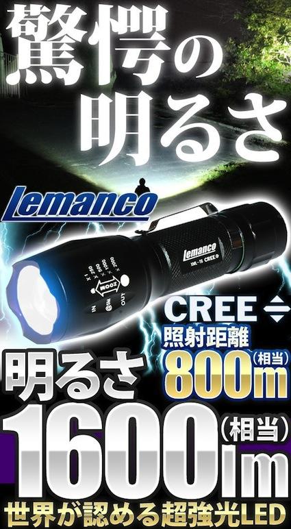 【最強の懐中電灯】一家に一本必須!『Lemanco LED ハンドライト』は超高性能!