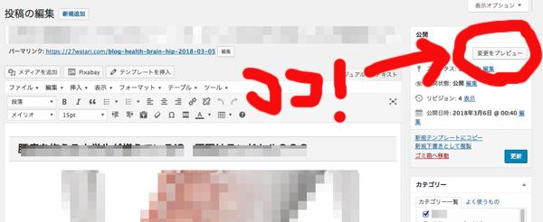リアルタイムプレビューが可能! WordPressプラグイン「Inline Preview」