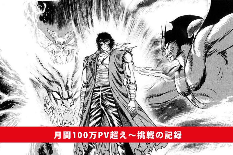 <挑戦の記録010>戦いの果てに辿り着く境地とは? 『バイオレンスジャック』と永井豪