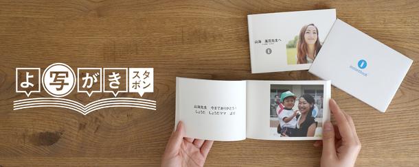 【寄せ書き風写真アルバムリリース】幹事さんに朗報!手軽に作れる『よ写がきスタボン』