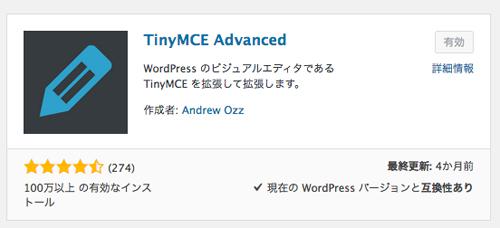 長文記事の改ページがラクチン! 記事投稿を高機能化させるWordPressプラグイン「TinyMCE Advanced」
