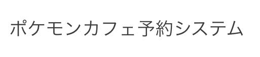 【急げ! 予約殺到中】日本橋髙島屋S.C.東館5階「ポケモンカフェ」の直通予約アドレス