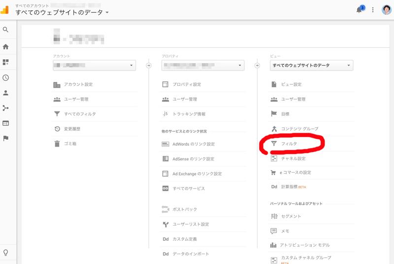 【簡単! 必須!】Googleアナリティクスで自分のアクセスを除外する