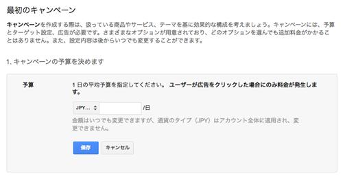 【SEO対策・分析に効果大】Googleアドワーズ「キーワードプランナー」を無料で使い倒す