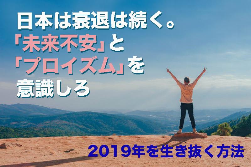 【2019年を生き抜く方法】日本は衰退は続く。「未来不安」と「プロイズム」を意識しろ!