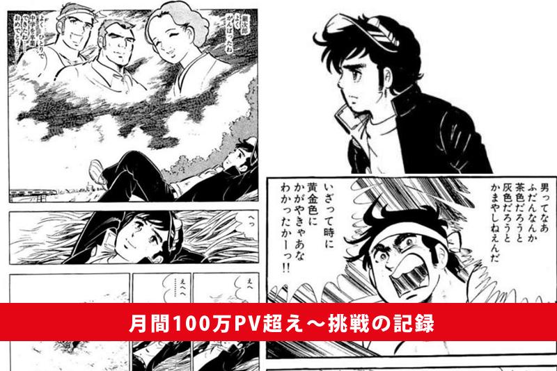 <アクセスアップ挑戦の記録020>昭和の男子が憧れた『硬派銀次郎』。銀ちゃんのように輝いていくためには