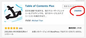 【困った!】WordPressでプラグインがダッシュボードからインストールできない(更新できない)