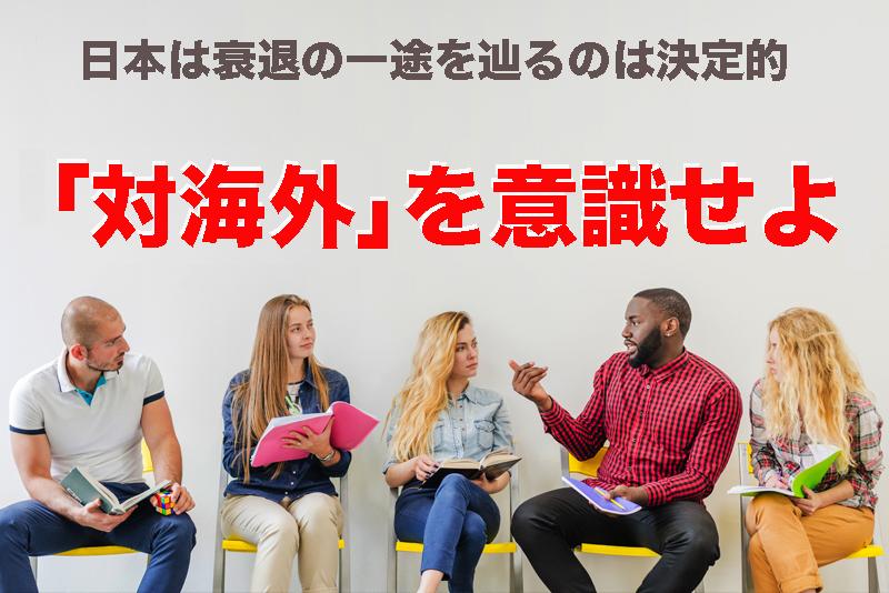 日本は衰退の一途を辿るのは決定的。いま備えるべきは「対海外」を意識すること