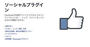 facebookページは本当にオワコンなのか? 2段構えの記事更新で再生は可能か!?
