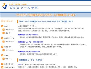 <最強のアクセスアップ支援ツール>SEOツールラボの「検索順位チェックツールGRC」