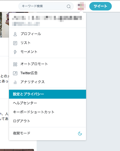 【ツイッターのセキュリティ設定を3分で確認する手順】私がやっているオススメ設定
