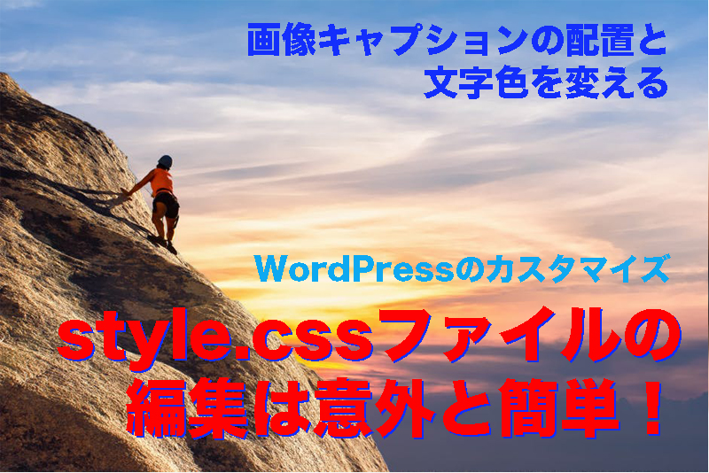 【WordPressの画像キャプションの配置と文字色を変える】style.cssファイルの編集は意外と簡単!
