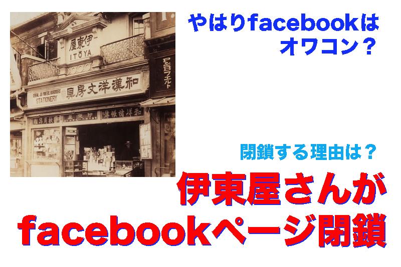 【伊東屋さんがfacebookページ閉鎖!】理由は個人データの活用方法に賛同できないため