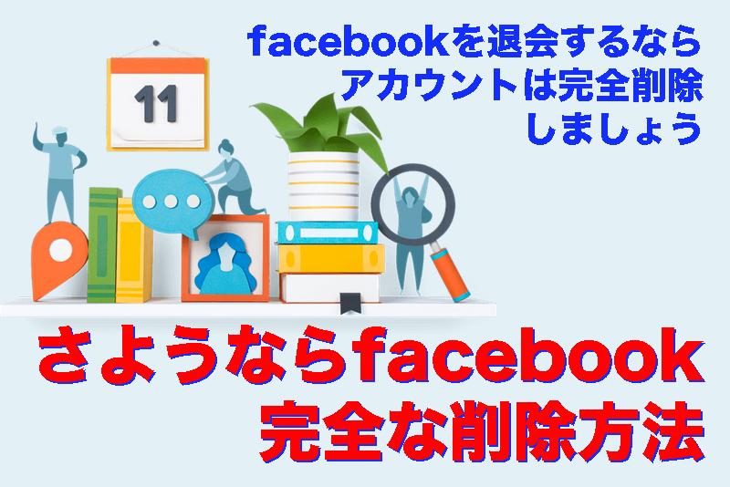 【さようなら、facebook! アカウントの完全削除方法】すべてが削除されるまで3カ月かかる!?
