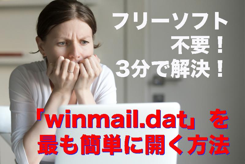 3分で解決!「winmail.dat」を最も簡単に開く方法 | 添付ファイルの困ったを解決