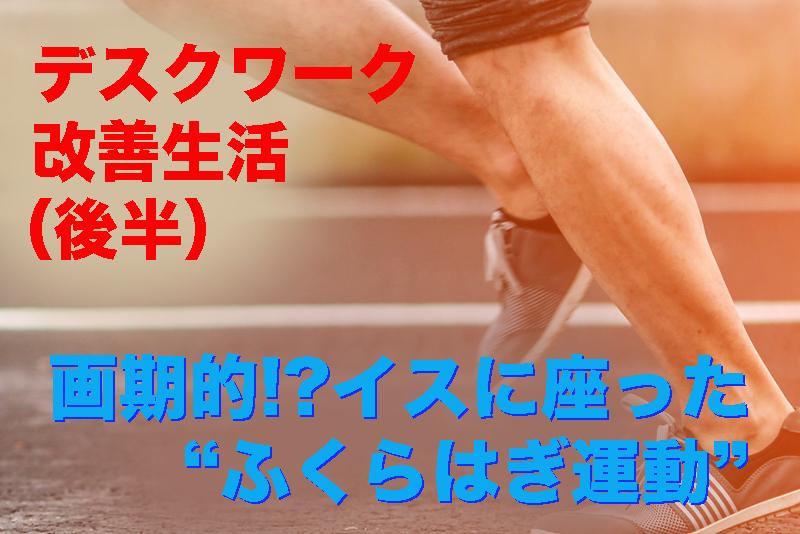 """【デスクワーク改善生活(後半)】画期的提案!? イスに座った""""ふくらはぎ運動(筋ポンプ作用)""""で、やる気アップ&健康増進!"""
