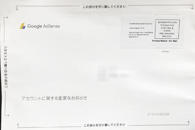 【Googleアドセンス】PINコードが到着しない!? 気になったら再リクエストしよう