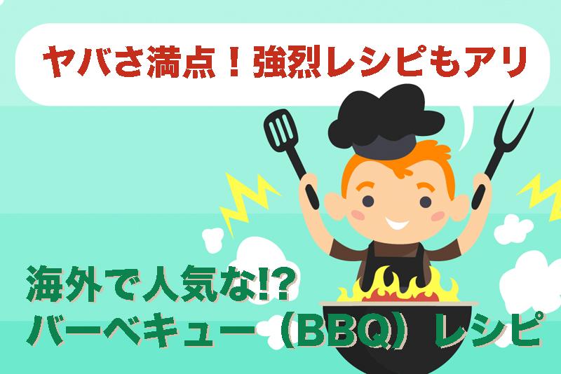 強烈メニューあり! 海外で人気な!?バーベキュー(BBQ)レシピ15選!