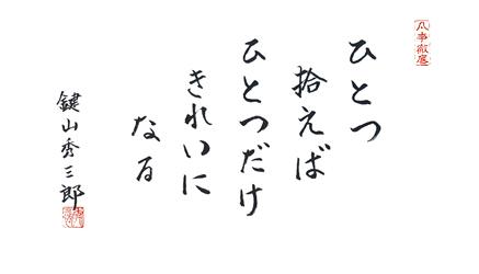 家の掃除・洗い物で人生好転&運気アップ〜マインドフルネスに生きる02 「YellowHat(イエローハット)」の創業者である鍵山秀三郎氏