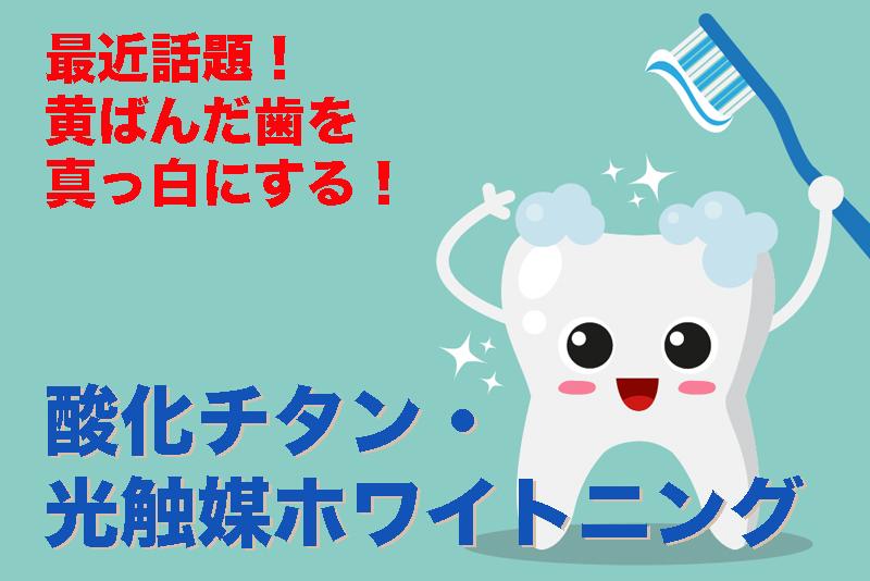 黄ばんだ歯を真っ白に! 酸化チタン・光触媒ホワイトニングが話題
