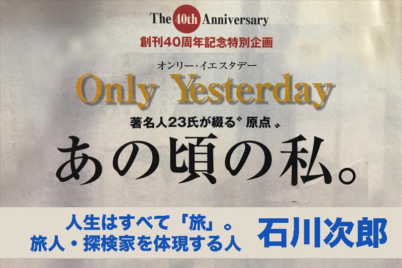 人生はすべて「旅」。旅人・探検家を体現している人、石川次郎