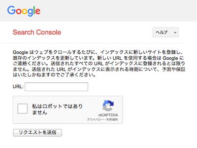 【Googleクロール登録リクエスト拒否】何回くらいで拒否されるのか?