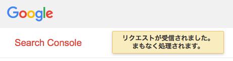 【Googleクロール登録依頼→リクエスト拒否】何回くらいで拒否されるのか?