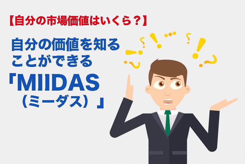 【自分の価値はいくら?】簡単に自分の価値を知ることができる「MIIDAS(ミーダス)」