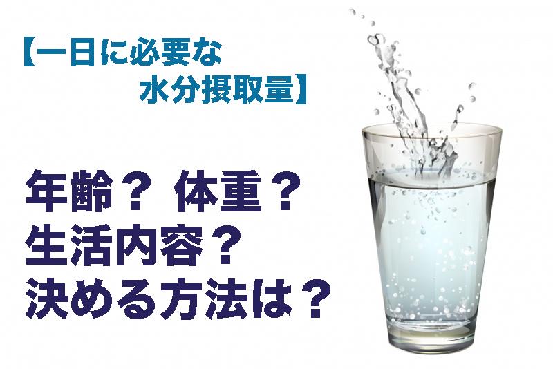【一日に必要な水分摂取量】年齢? 体重? 生活内容? 決める方法は?