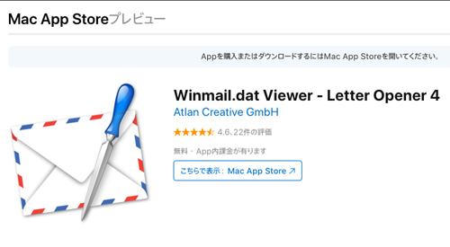 3分で解決! 添付ファイル「winmail.dat」を最も簡単に開く方法
