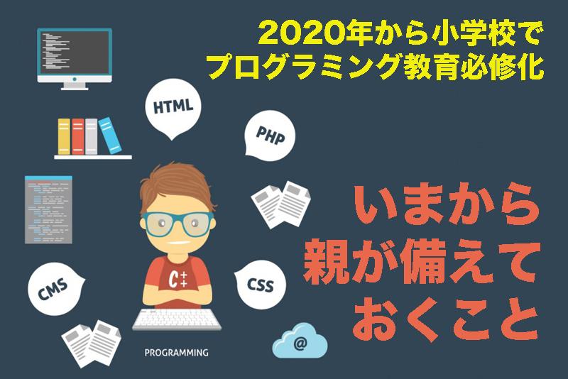 【2020年から小学校でプログラミング教育必修化】親が備えておくこと
