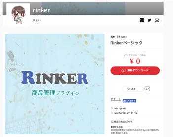 【2018年最強の商品リンク作成プラグイン爆誕】Rinker(リンカー)&もしものコンボがベスト!
